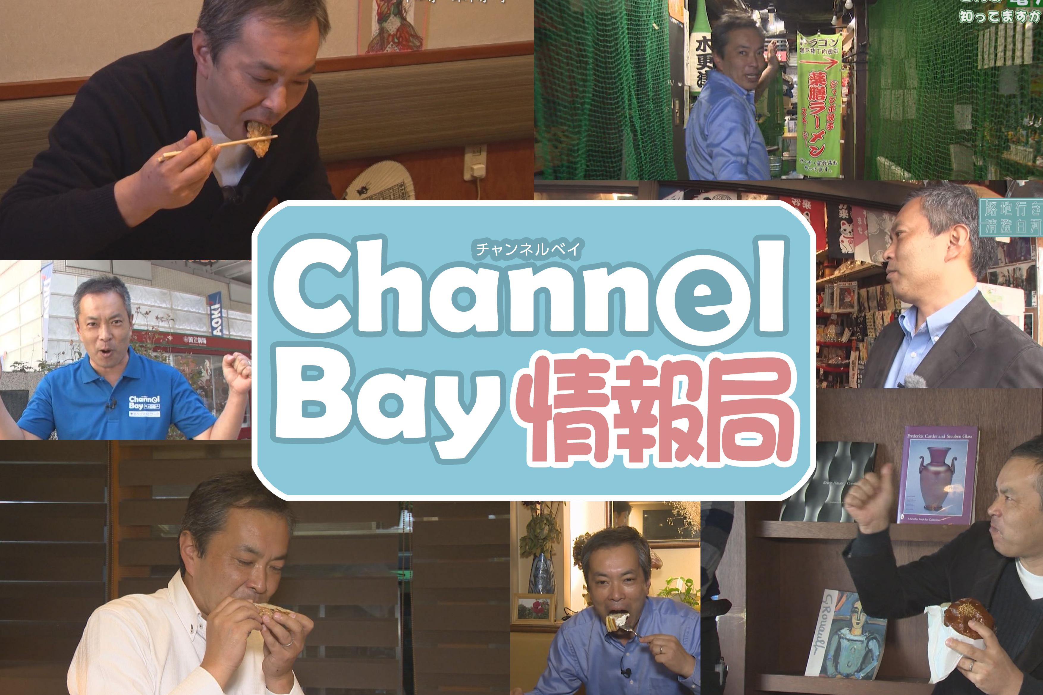 ChannelBay 情報局
