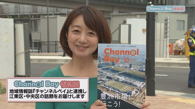 Channel Bay 情報局